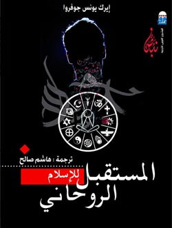 Traduction en arabe de L'islam sera spirituel ou ne sera plus